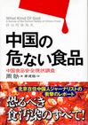 中国の危ない食品 中国食品安全現状調査